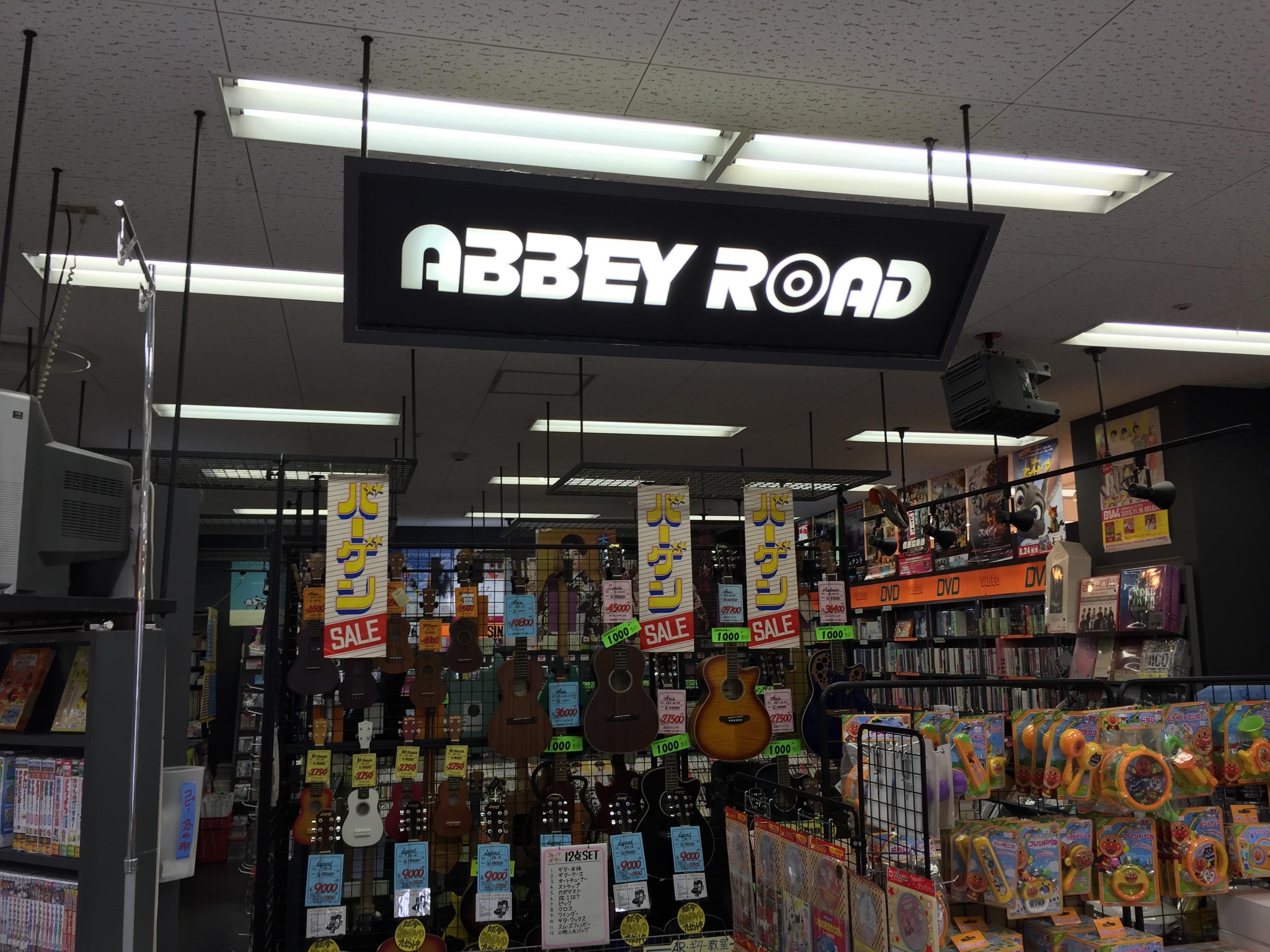 愛知県豊田市AbbeyRoad