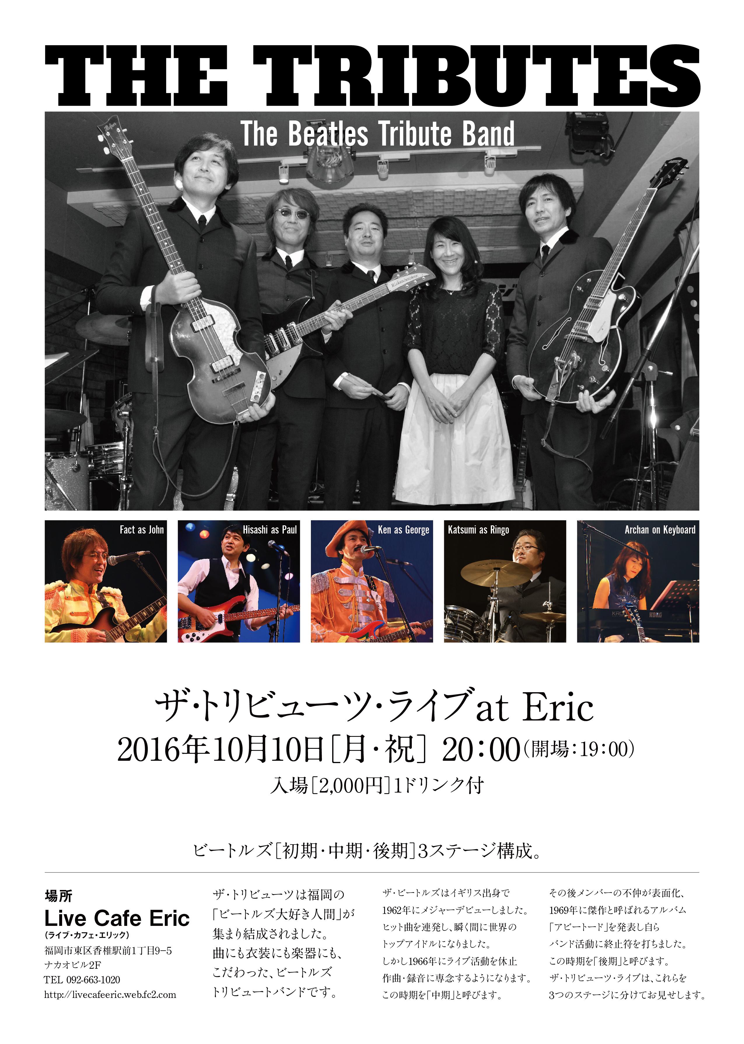 トリビューツ・ライブ at エリック