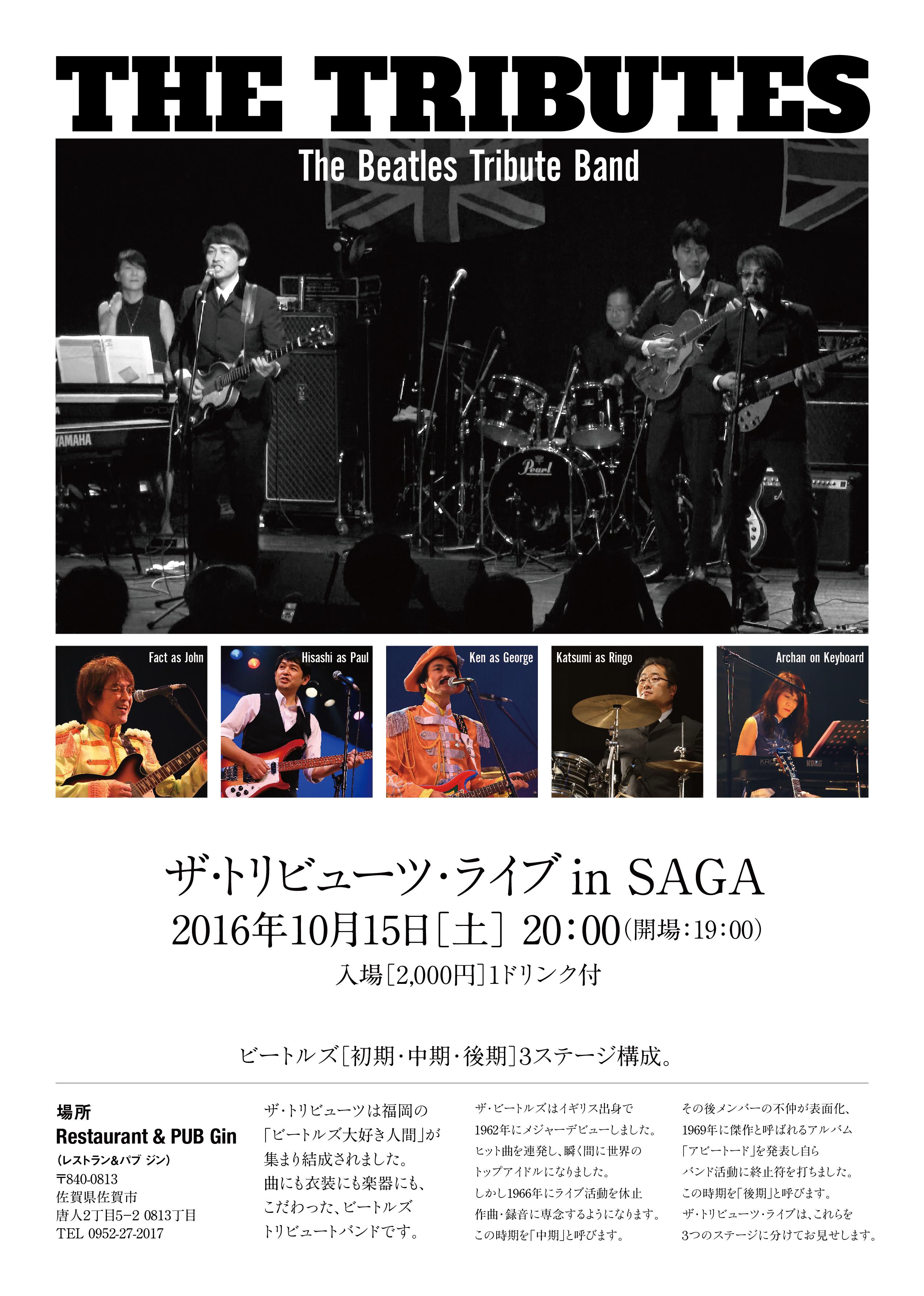 トリビューツ・ライブ in SAGA
