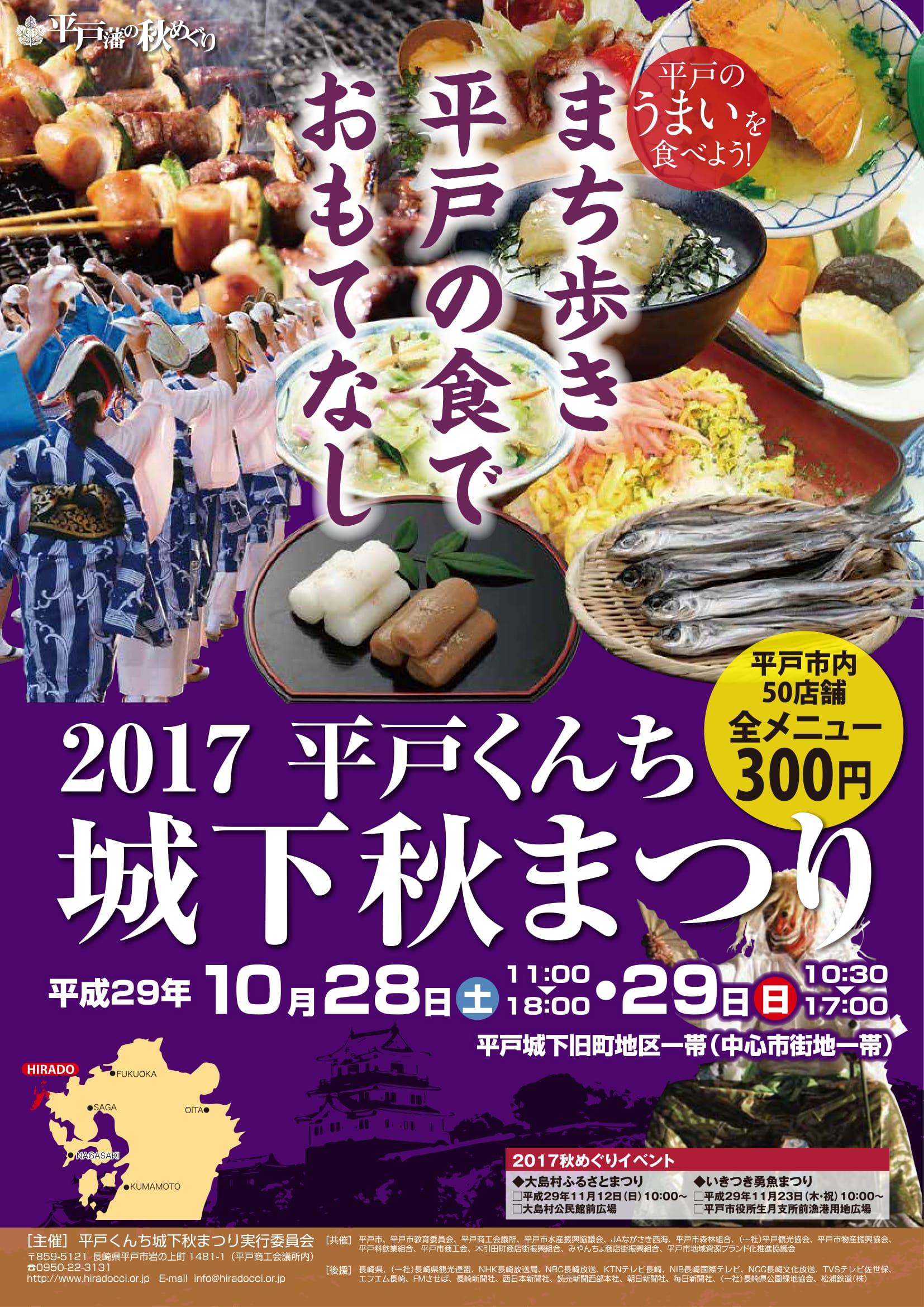2017平戸くんち城下秋まつり