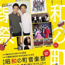昭和の町音楽祭
